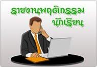 https://sites.google.com/a/namphrae.ac.th/rongreiyn-ban-na-phaer/-rayngan-phvtikrrm-nakreiyn